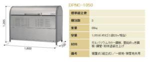 DPNC-1050寸法