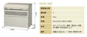 DPUB-800の寸法表
