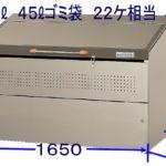 DPSA-1000のヨドコウのダストピット激安販売今だけの特別価格で販売中