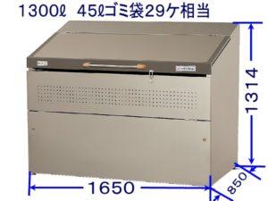 DPSA-1300の寸法