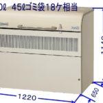 DPUB-800のヨドコウのダストピット激安販売今だけの特別価格で販売中