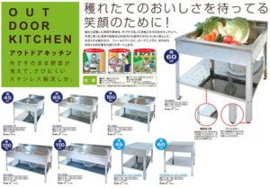 ステンレスのアウトドアキッチンのカタログ