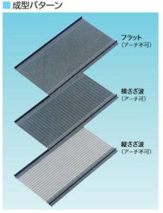 稲垣商事の金属屋根材のスタンビーの成形パターン