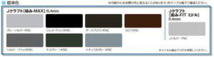 稲垣商事のスタンビーの標準色